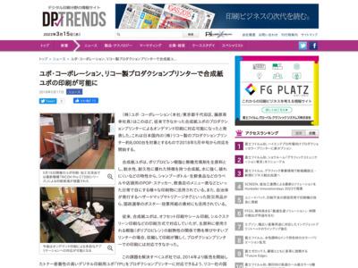 ユポ・コーポレーション、リコー製プロダクションプリンターで合成紙ユポの印刷が可能に – DP-TRENDS
