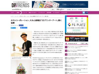 ホタルコーポレーション、大丸心斎橋店「3Dプリンターアート」展に協賛 – DP-TRENDS
