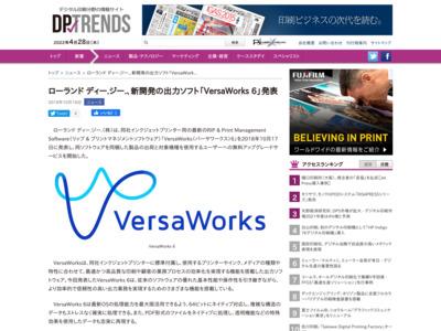 ローランド ディー.ジー.、新開発の出力ソフト「VersaWorks 6」発表 – DP-TRENDS
