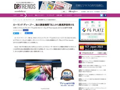 ローランド ディー.ジー.、独立調査機関「BLI」から最高評価受ける – DP-TRENDS