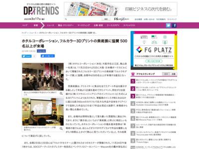 ホタルコーポレーション、フルカラー3Dプリントの美術展に協賛 500名以上が来場 – DP-TRENDS