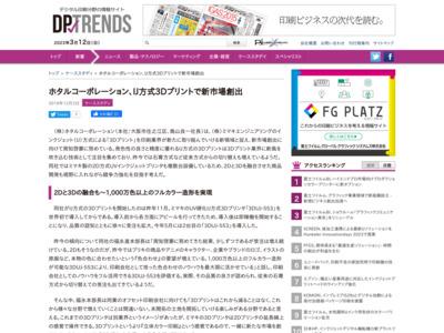 ホタルコーポレーション、IJ方式3Dプリントで新市場創出 – DP-TRENDS