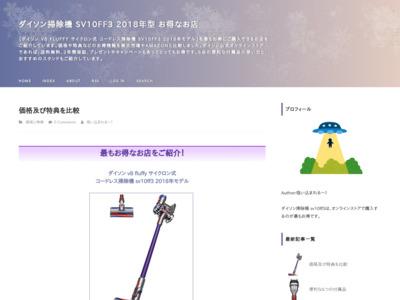 ダイソン掃除機 v8 sv10ff3の価格・付属品・キャンペーン・特典