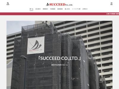 広島の外壁塗装「SUCCEED」