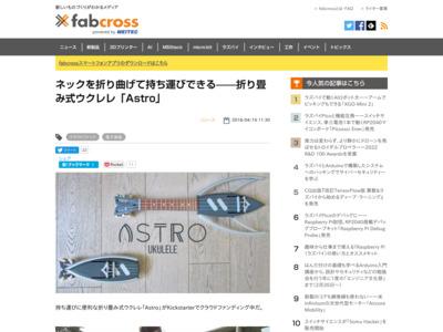 ネックを折り曲げて持ち運びできる——折り畳み式ウクレレ「Astro」 – fabcross