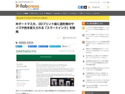 米ダートマス大、3Dプリント後に造形物のサイズや色を変えられる「スマートインク」を開発 – fabcross