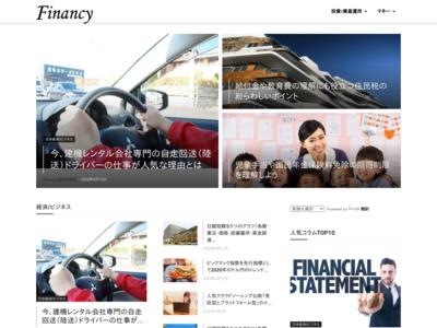 Financy(ファイナンシー)投資家向け金融/経済情報メディア