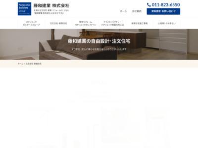 札幌の注文住宅・新築・リフォームのことなら藤和建業株式会社