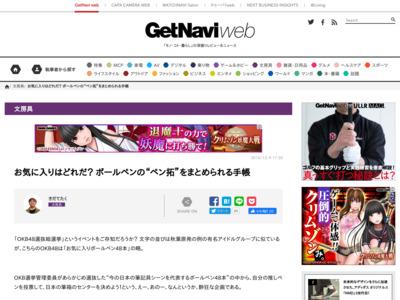 """お気に入りはどれだ? ボールペンの""""ペン拓""""をまとめられる手帳 – GetNavi web"""