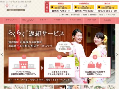 京都祇園での着物レンタルは「ぎをん錦(ぎおん錦・祇園錦)