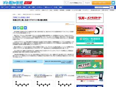 神島化学工業、合成マグネサイト等4種を開発 – ゴム報知新聞NEXT