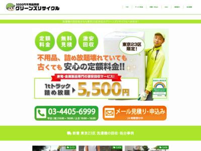洗濯機の回収・処分を激安でするならグリーンズリサイクル!【東京23区限定】
