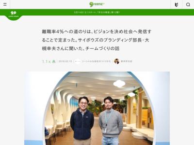離職率4%への道のりは、ビジョンを決め社会へ発信することで定まった。サイボウズのブランディング部長・大槻幸夫さんに聞いた、チームづくりの話 – greenz.jp