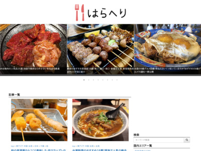 はらへり-食・料理・グルメの総合メディア-