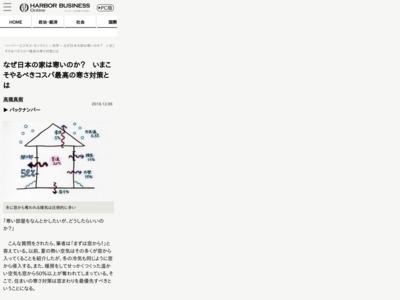 なぜ日本の家は寒いのか? いまこそやるべきコスパ最高の寒さ対策とは – ハーバー・ビジネス・オンライン