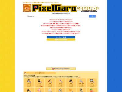 【ドット絵】無料アイコン素材のピクセルガロー