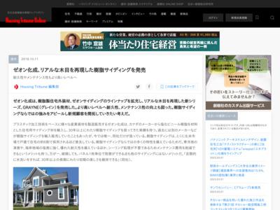 ゼオン化成、リアルな木目を再現した樹脂サイディングを発売 – Housing Tribune Online