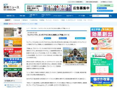 ウェブインパクト、カンボジアの工科大と開発した「門番」リリース – ICT教育ニュース