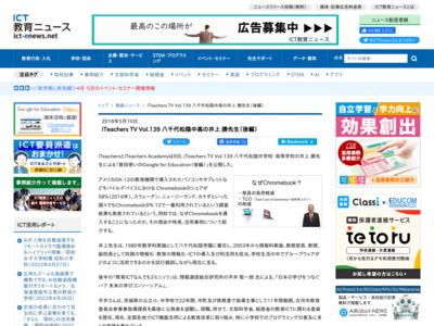 iTeachers TV Vol.139 八千代松陰中高の井上 勝先生(後編) – ICT教育ニュース