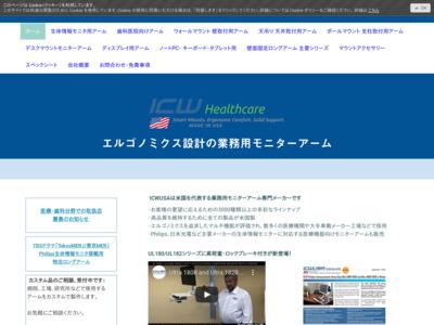 米国ICWUSA社製医療用モニターアーム