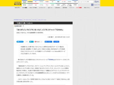 「ありがとう」でビジネスをつなぐ、ビジネスチャット「TENWA」 – INTERNET Watch
