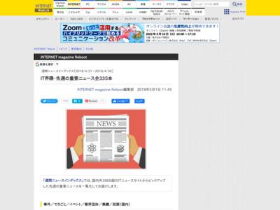 IT界隈・先週の重要ニュース全335本 – INTERNET Watch