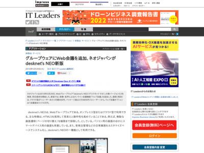 グループウェアにWeb会議を追加、ネオジャパンがdesknet's NEO新版 – IT Leaders