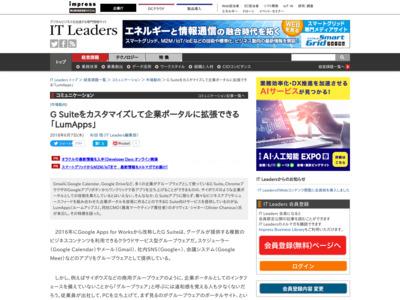 G Suiteをカスタマイズして企業ポータルに拡張できる「LumApps」 – IT Leaders