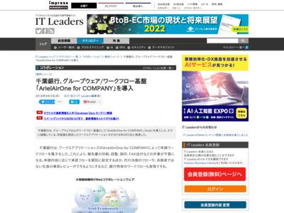 千葉銀行、グループウェア/ワークフロー基盤「ArielAirOne for COMPANY」を導入 – IT Leaders