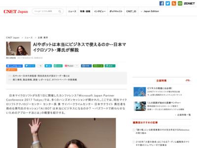 AIやボットは本当にビジネスで使えるのか–日本マイクロソフト・澤氏が解説 – CNET Japan