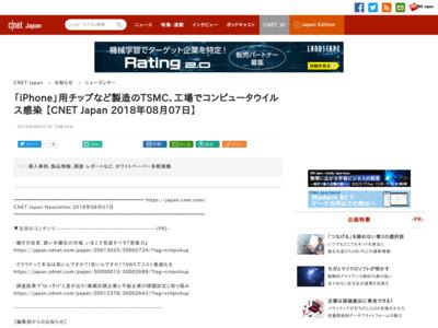 「iPhone」用チップなど製造のTSMC、工場でコンピュータウイルス感染 【CNET Japan 2018年08月07日】 – CNET Japan