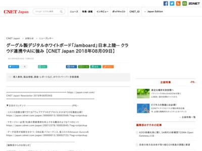 グーグル製デジタルホワイトボード「Jamboard」日本上陸– クラウド連携やAIに強み 【CNET Japan 2018年08月09日】 – CNET Japan