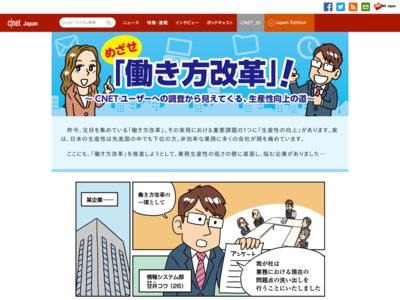めざせ「働き方改革」! ~CNETユーザーへの調査から見えてくる、生産性向上の道~ – CNET Japan – CNET Japan