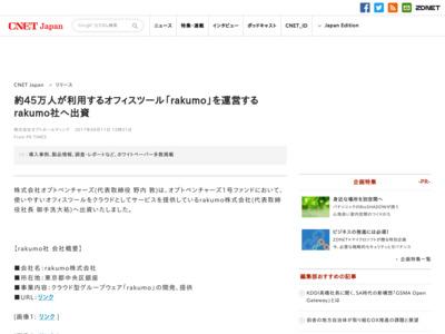 約45万人が利用するオフィスツール「rakumo」を運営するrakumo社へ出資 – CNET Japan