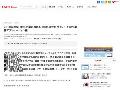 2018年中堅・中小企業におけるIT活用の注目ポイント その2:業務アプリケーション編 – CNET Japan
