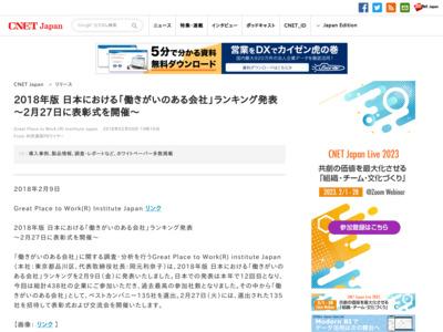 2018年版 日本における「働きがいのある会社」ランキング発表 ~2月27日に表彰式を開催~ – CNET Japan