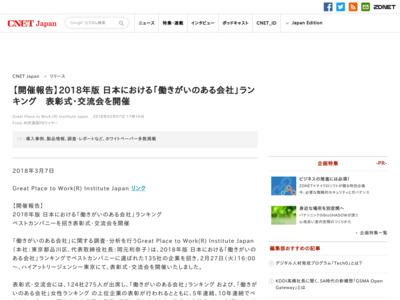 【開催報告】2018年版 日本における「働きがいのある会社」ランキング 表彰式・交流会を開催 – CNET Japan