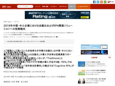 2018年中堅・中小企業における自動化およびRPA関連ソリューションへの投資動向 – CNET Japan