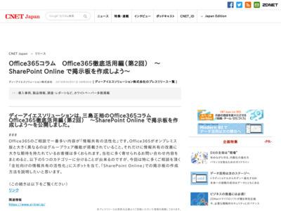 Office365コラム Office365徹底活用編(第2回) ~SharePoint Online で掲示板を作成しよう~ – CNET Japan
