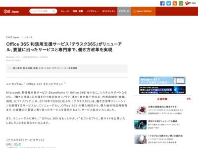Office 365 利活用支援サービス「テラスク365」がリニューアル、要望に沿ったサービスと専門家で、働き方改革を実現 – CNET Japan