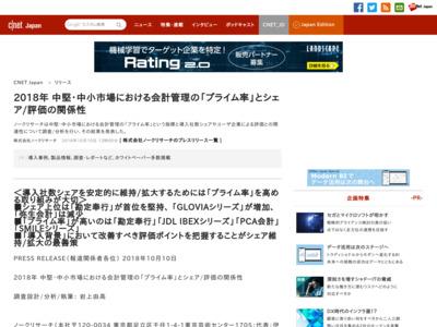 2018年 中堅・中小市場における会計管理の「プライム率」とシェア/評価の関係性 – CNET Japan