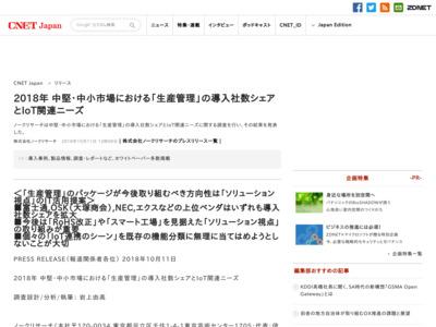 2018年 中堅・中小市場における「生産管理」の導入社数シェアとIoT関連ニーズ – CNET Japan