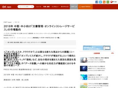 2018年 中堅・中小向け「文書管理・オンラインストレージサービス」の市場動向 – CNET Japan