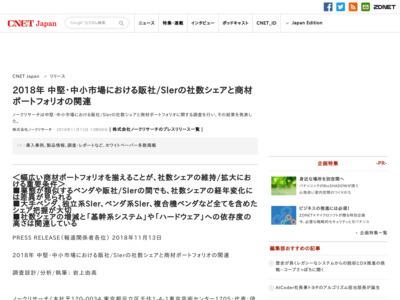 2018年 中堅・中小市場における販社/SIerの社数シェアと商材ポートフォリオの関連 – CNET Japan