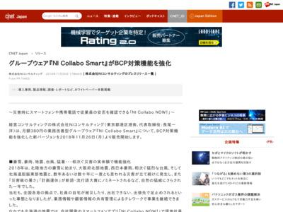 グループウェア『NI Collabo Smart』がBCP対策機能を強化 – CNET Japan