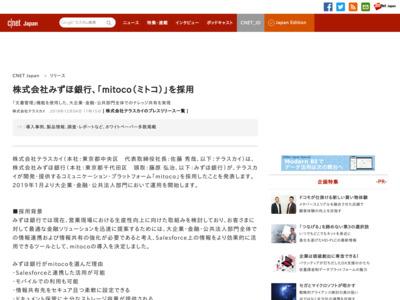 株式会社みずほ銀行、「mitoco(ミトコ)」を採用 – CNET Japan