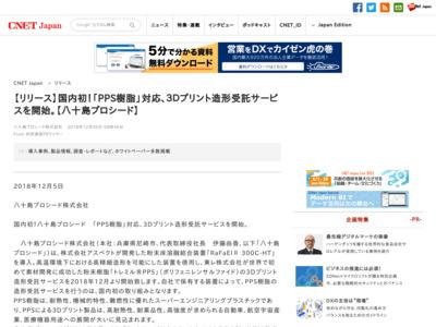 【リリース】国内初!「PPS樹脂」対応、3Dプリント造形受託サービスを … – CNET Japan