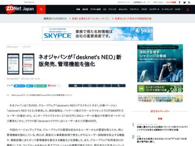 ネオジャパンが「desknet's NEO」新版発売、管理機能を強化 – ZDNet Japan