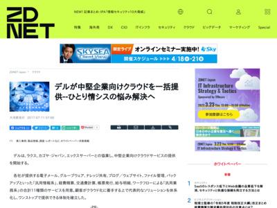 デルが中堅企業向けクラウドを一括提供–ひとり情シスの悩み解決へ – ZDNet Japan
