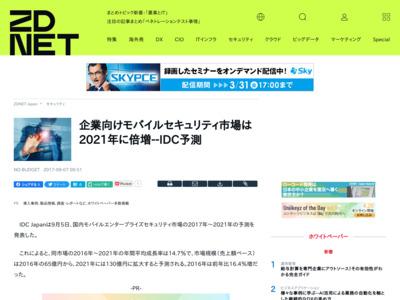 企業向けモバイルセキュリティ市場は2021年に倍増–IDC予測 – ZDNet Japan